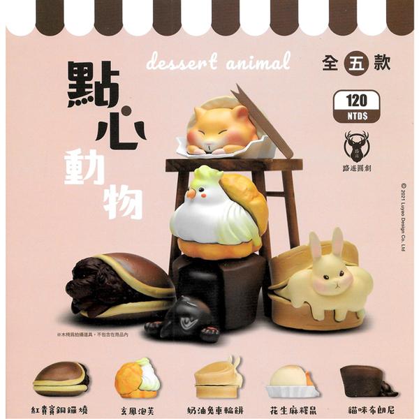 全套5款【正版授權】點心動物 扭蛋 轉蛋 甜點動物 路遙圓創 - 710415