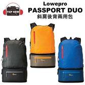 Lowepro Passport Duo 都會遊俠 相機後背包 腰包 攝影背包 單肩 輕量防水 公司貨 L152 L153 L154