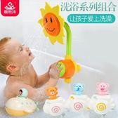 洗澡玩具兒童寶寶向日葵花灑噴水嬰兒男孩女孩戲水玩水轉轉樂玩具【快速出貨八二折促銷】