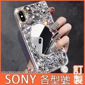 SONY Xperia5 sony10+ sony1 XA2 Ultra XZ3 XZ2 L3 XA2plus 化妝鏡鑽殼 手機殼 水鑽殼 訂製