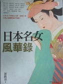 【書寶二手書T3/傳記_HEQ】日本名女風華錄_謝鵬雄