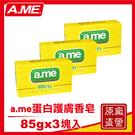 【a.me】 蛋白護膚香皂85gx3入組