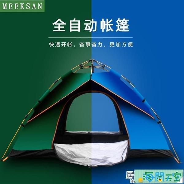 速開全自動帳篷戶外野營野外加厚防雨便攜式野餐沙灘郊游露營裝備 海闊天空