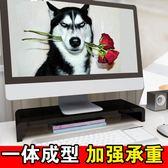 電腦顯示器增高架墊高支架托架辦公室桌面收納架電腦底座架子置物jy【全館免運八八折下殺】