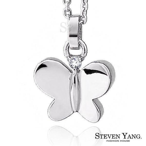 珠寶白鋼飾「蝴蝶紛飛」鋼項鍊 不易掉鑽 附鋼鍊 送刻字 畢業禮物