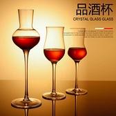 品鑒杯郁金香試酒杯水晶玻璃品酒杯威士忌聞香杯雞尾酒杯紅酒杯