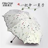 超強防曬太陽傘防紫外線超輕遮陽傘女黑膠晴雨兩用小清新雨傘折疊【元氣少女】