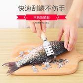 魚鱗刨刮鱗器魚鱗剮去魚鱗工具殺魚刀刷刮魚鱗器廚房   琉璃美衣