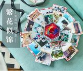 爆炸盒-抖音韓國創意照片驚喜爆炸盒子相冊DIY手工生日禮物一層一層的 艾莎嚴選YXS