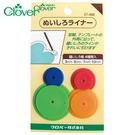 耀您館|日本製Clover可樂牌縫份圈縫...