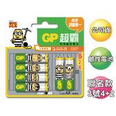 GP超霸X小小兵 鹼性電池3號4+2入