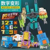 兒童益智全套裝模型 大號數字變形玩具 合體機器人金剛戰隊 CJ6038『易購3c館』