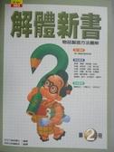 【書寶二手書T4/科學_YHN】解體新書(第二冊):物品製造方法與圖解_良辰編輯部