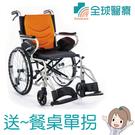 加碼送餐桌板+木單拐 均佳 機械式輪椅 ...