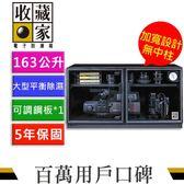 收藏家 AXL-200 高承載大型電子防潮箱 163公升 (加寬設計)