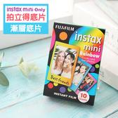【富士彩虹漸層拍立得底片】Norns Fujifilm instax mini 7S 8 25 50S 70 90 SP1 SP2 lomo'instant適用 聖誕禮物