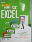 ~書寶 書T6 /電腦_YIK ~只要3 秒鐘輕鬆搞定EXCEL :資料處理→函數→VBA 一次OK_ 林文恭_ 附光碟