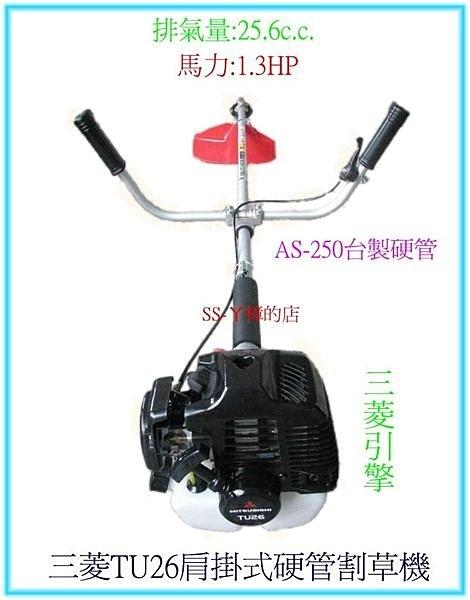 三菱TU26肩掛式硬管割草機(日系機種)-全配
