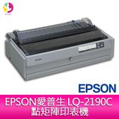 EPSON愛普生 LQ-2190C 點矩陣印表機