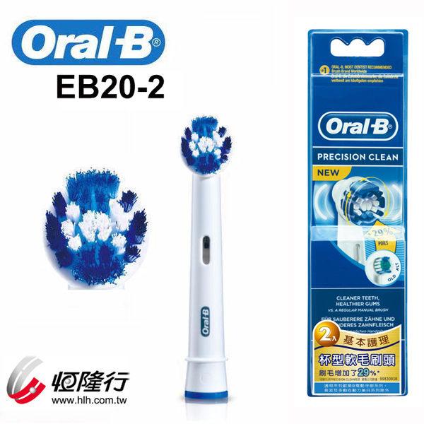 德國百靈Oral-B 電動牙刷刷頭(2入)EB20-2