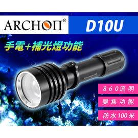 〔3699shop〕ARCHON奧瞳 D10U強光LED 變焦手電筒 潛水手電筒 防水手電筒 潛水裝備