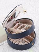 新品便攜首飾盒公主歐式韓版簡約小號迷你耳環耳釘手飾品收納盒女