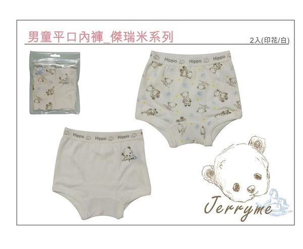 AJ Hippo 小河馬男四角內褲傑瑞米 _2入(90CM~140CM)( 貨號/價格詳見內文) 240元