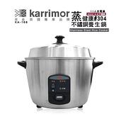 【南紡購物中心】【karrimor】蒸健康全不鏽鋼養生電鍋11人份(KA-168)