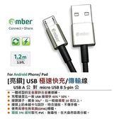 Amber 崴寶 原廠 micro USB 極速快充 鋅合金 傳輸線 安卓 平板 三星 htc sony asus【采昇通訊】