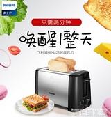 麵包機  HD4826多士爐早餐機家用烤面包機2片全自動吐司機 DF 科技藝術館