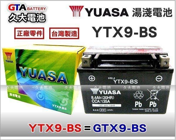 ✚久大電池❚ YUASA 湯淺 機車電瓶 9號 機車電池 YTX9 YTX9-BS = GTX9-BS GS 統力 杰士