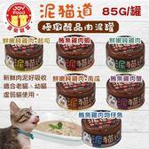 *WANG*【24罐組】喜樂寵宴《泥貓道之極緻醇品肉泥罐》85G 貓罐頭 多種口味任選