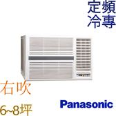 Panasonic國際窗型定頻冷暖(右吹) CW-N40S2