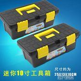 工具箱 雙層塑料工具箱 迷你家用收納盒手提式車載小號多功能家用工具箱 第六空間 igo