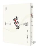 (二手書)橋─走近王金平