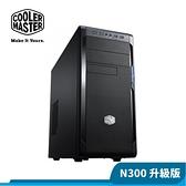 Cooler Master 酷碼 N300 升級版 ATX 電腦機殼