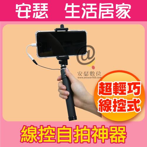 【迷你 線控 自拍神器】 自拍桿 自拍杆 自拍棒 伸縮 摺疊 非腳架 藍芽 鏡面