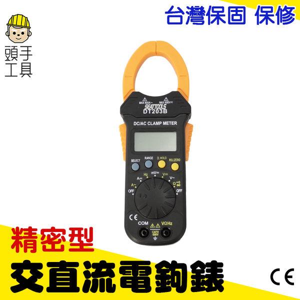 頭手工具//【數位交直流鉤表】大口徑交直流鉤表 數位交流 測試棒 發電機 馬達電流量測