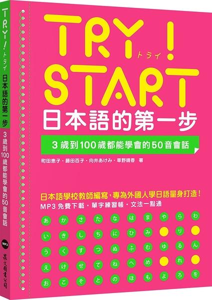 TRY!START 日本語的第一步:3歲到100歲都能學會的50音會話(附QR Code線上音檔)