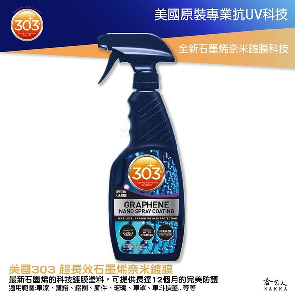 303 超長效石墨烯奈米鍍膜 GRAPHENE NANO SPRAY COATING 奈米鍍膜 石墨烯 鍍膜劑 哈家人