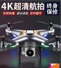 空拍機 無人機高清專業4K航拍四軸飛行器...