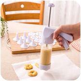 做曲奇餅干的模具烘焙小工具廚房家用DIY烘培模型磨具套裝igo    易家樂