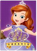 [COSCO代購] W117387 DVD - 小公主蘇菲亞系列合集 (8碟)