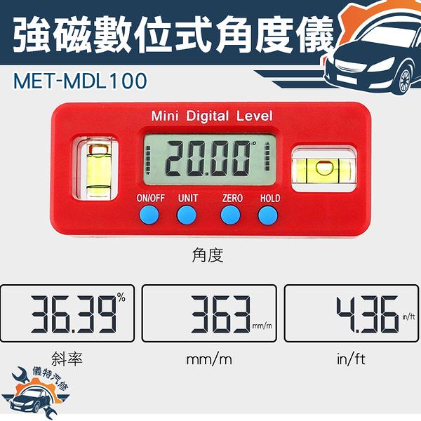 《儀特汽修》MET-MDL100電子數顯水平儀100mm強磁水平尺迷你傾角儀角度尺卡尺量具