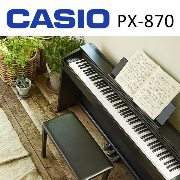 小叮噹的店- CASIO 新發售 Privia PX-870 88鍵 專業數位鋼琴 電子鋼琴 (PX-870)
