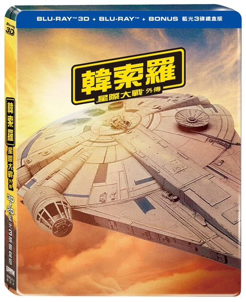 【停看聽音響唱片】【BD】星際大戰外傳:韓索羅 3D+2D+Bonus 限量鐵盒3碟版