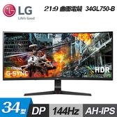 【LG 樂金】34型 21:9 UltraWide 專業電競顯示螢幕 34GL750-B 【贈飲料杯套】