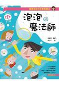麗雲老師的故事專賣店:泡泡魔法師(低年級篇)