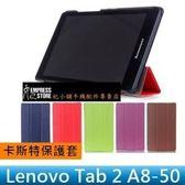 【妃航】聯想Lenovo Tab 2 A8 50 F LC 超薄卡斯特紋三折支架平板皮套保