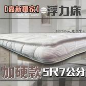 【嘉新名床】浮力床《加硬款/7公分/標準雙人5尺》
